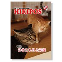 f:id:hikipos:20200317215309j:plain