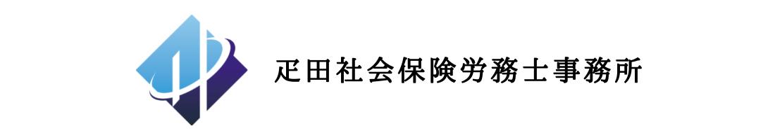 疋田社会保険労務士事務所