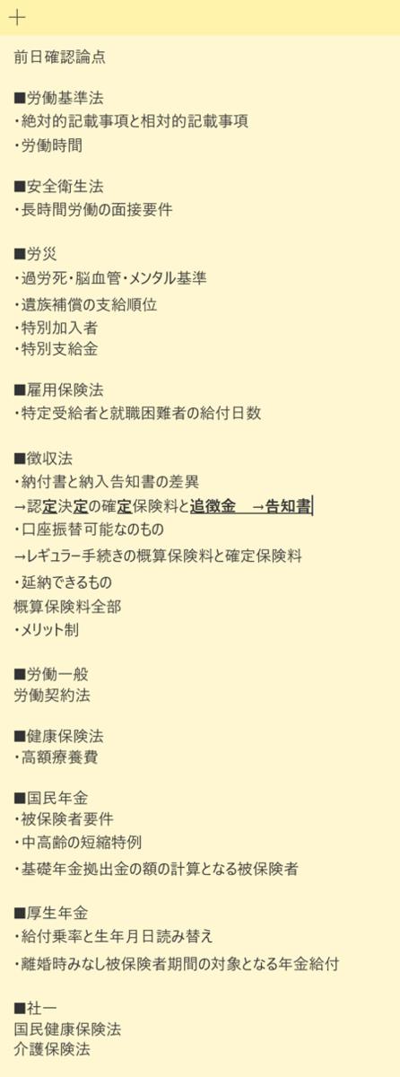 f:id:hikitadai:20210806142417p:plain