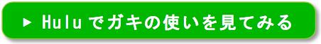 f:id:hikiyosesmith:20170111012434p:plain
