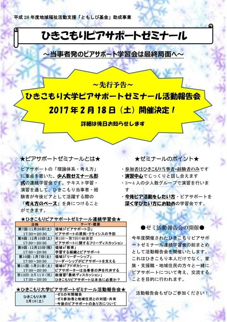 f:id:hikizakura:20161212011613j:plain