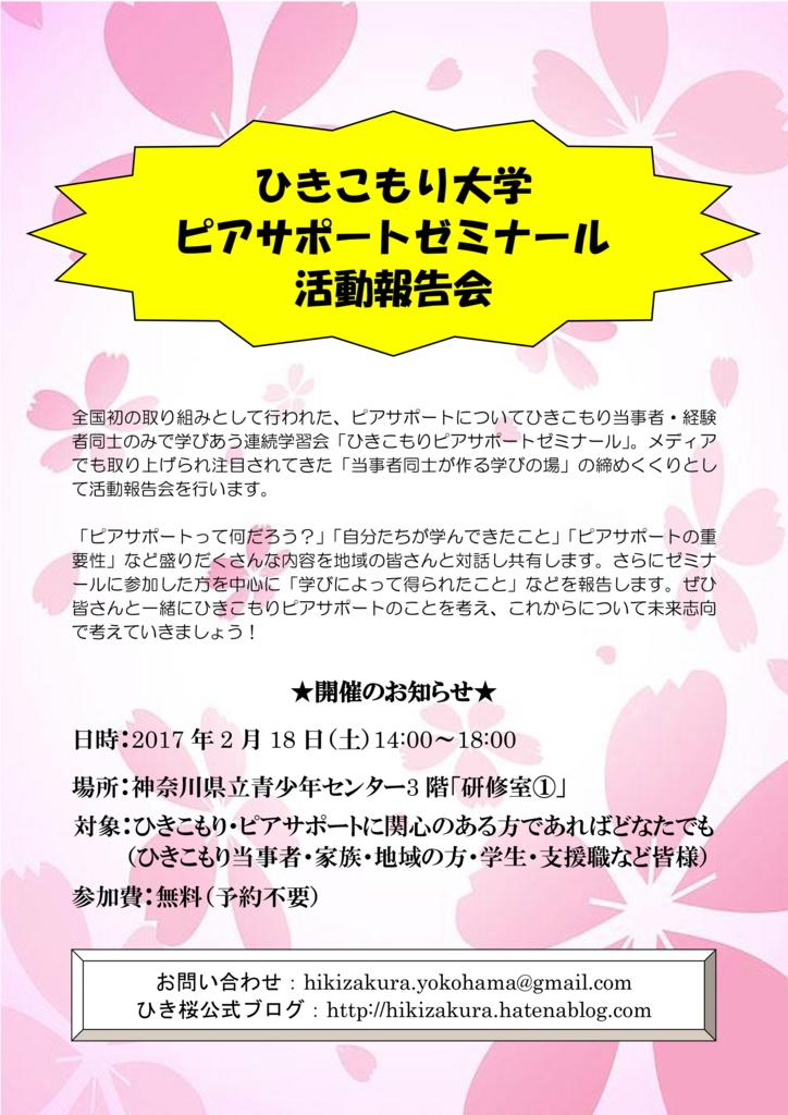 f:id:hikizakura:20170130155109j:plain