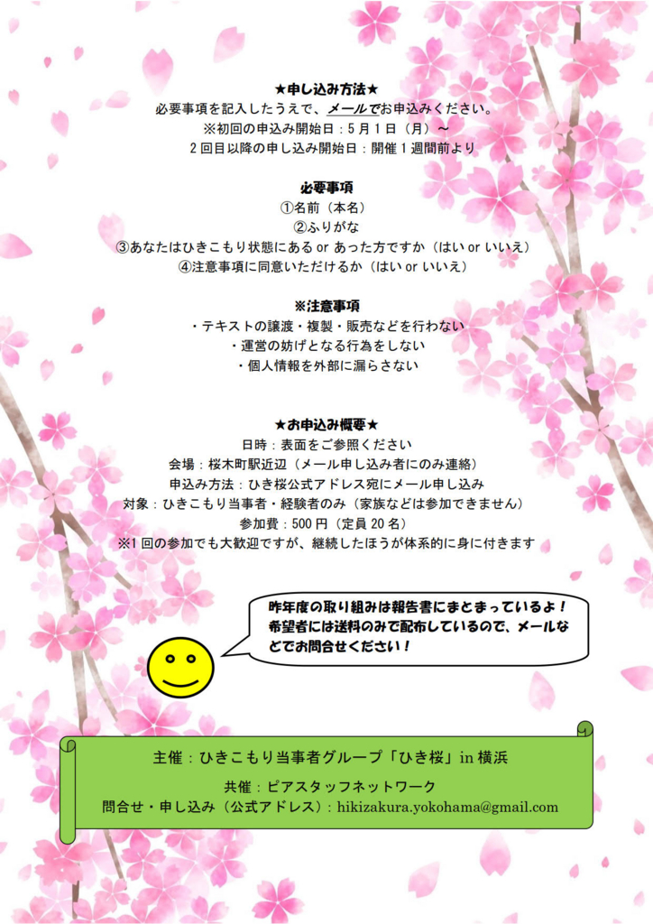f:id:hikizakura:20170428020812j:plain