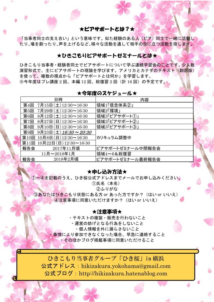 f:id:hikizakura:20170723182531j:plain