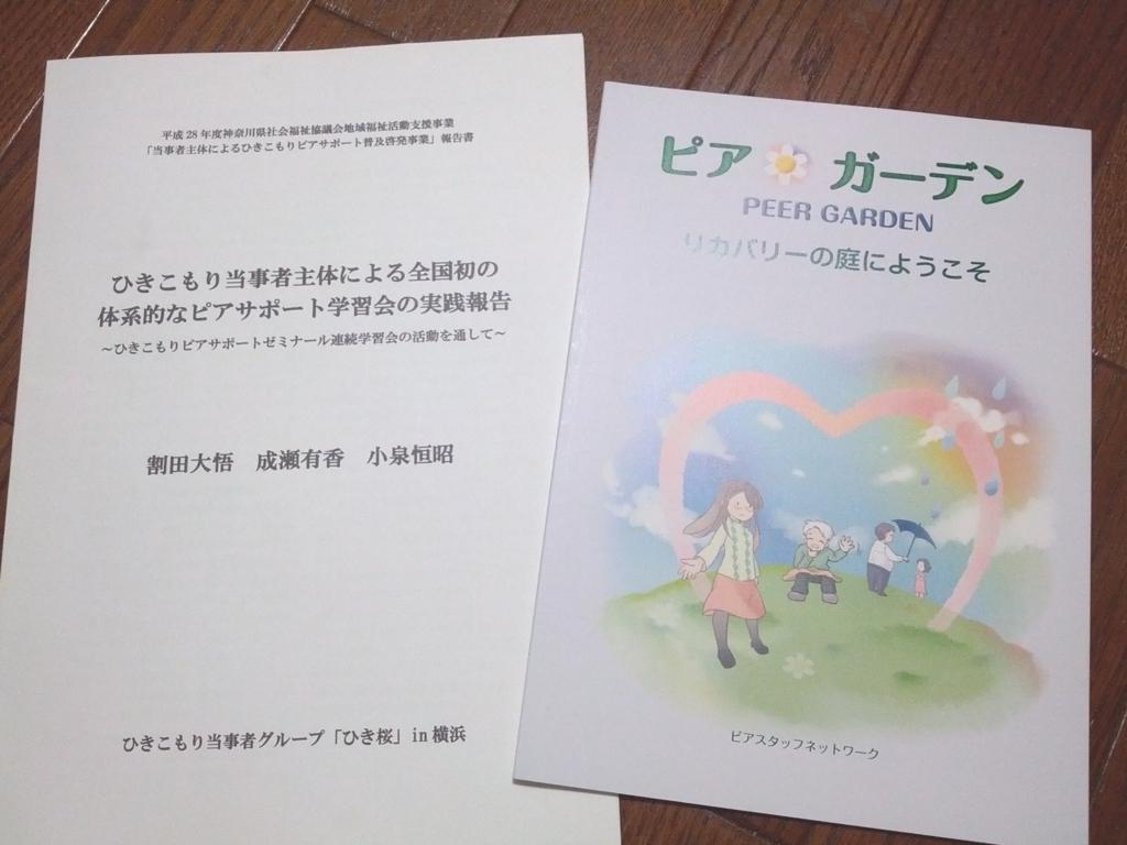 f:id:hikizakura:20170902133004j:plain