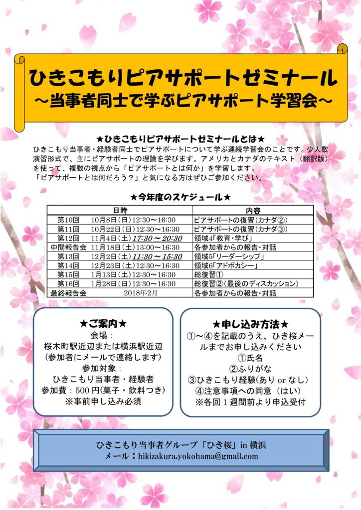 f:id:hikizakura:20171102003106j:plain