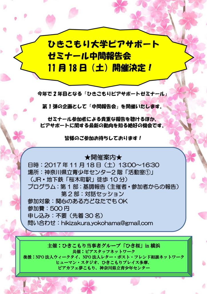 f:id:hikizakura:20171102003215j:plain