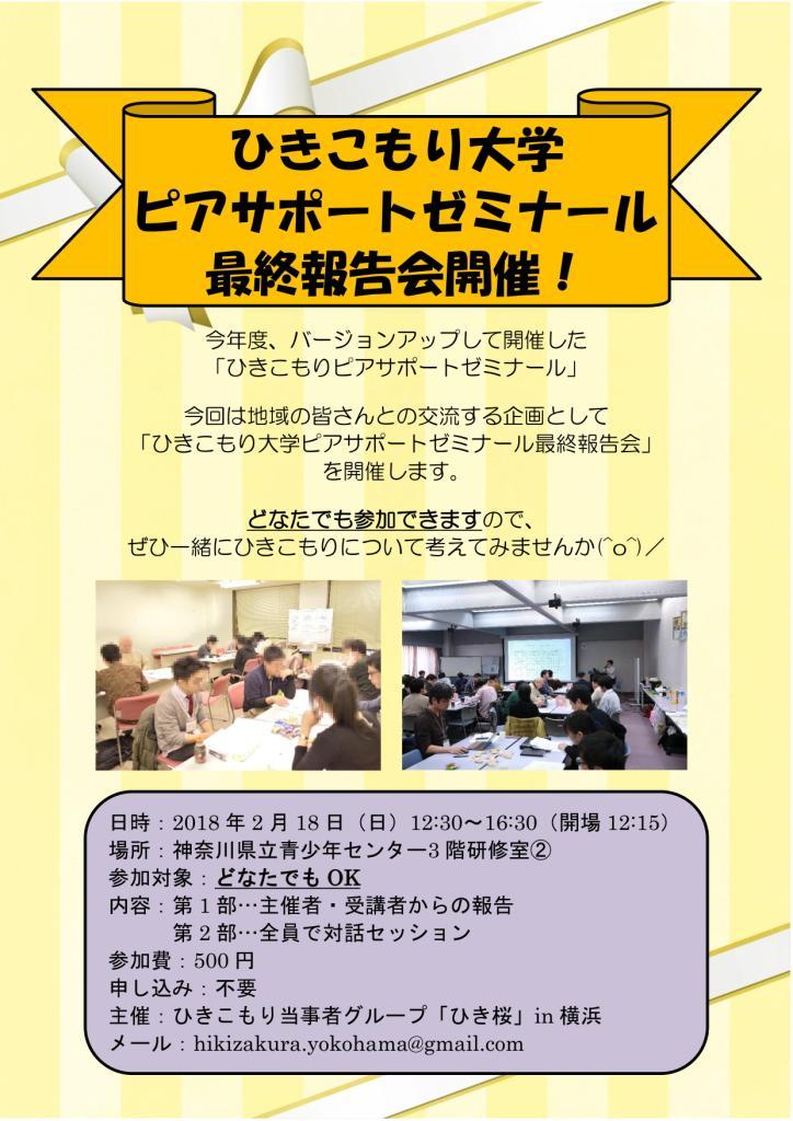 f:id:hikizakura:20180125010240j:plain