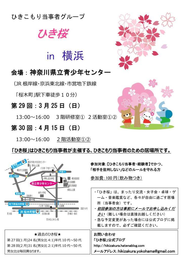 f:id:hikizakura:20180213002032j:plain