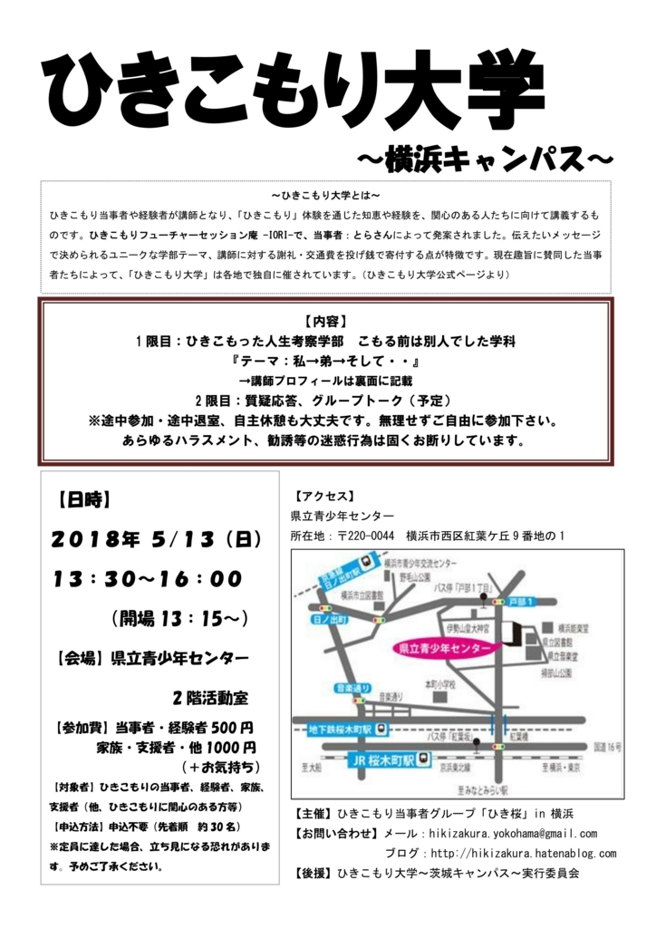 f:id:hikizakura:20180503183826j:plain