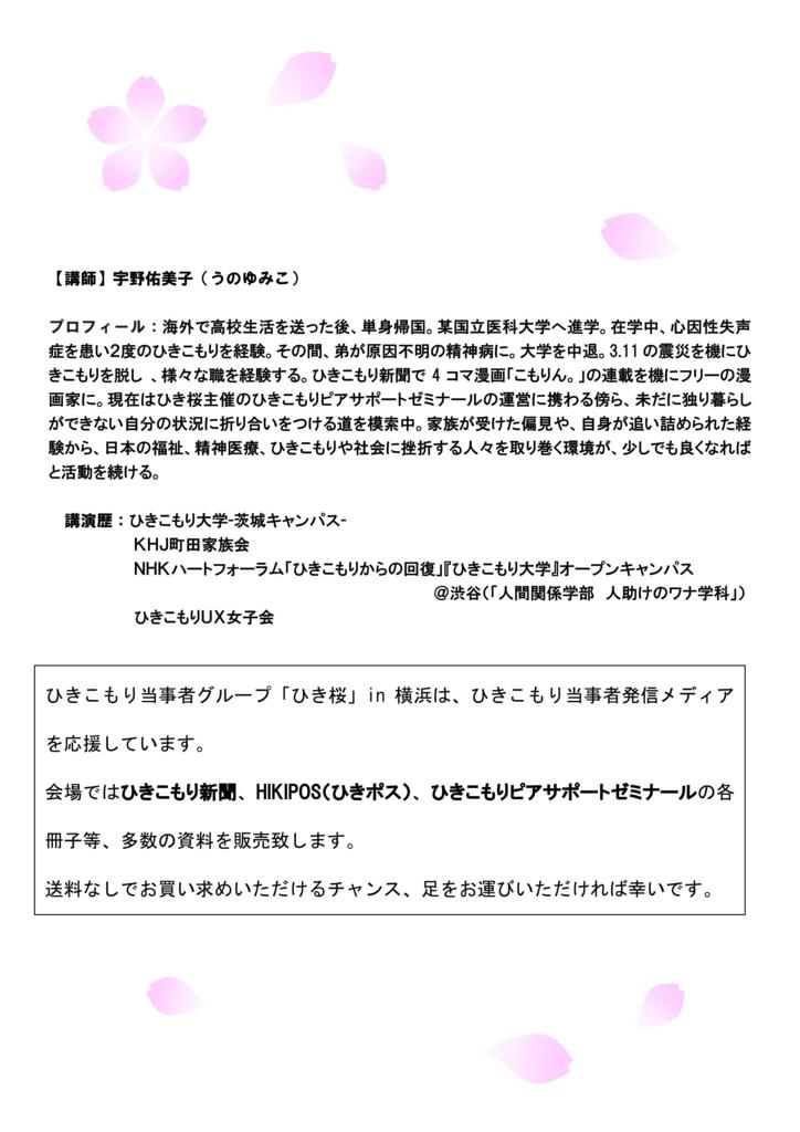 f:id:hikizakura:20180503183848j:plain