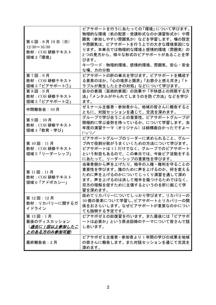f:id:hikizakura:20180531102936j:plain