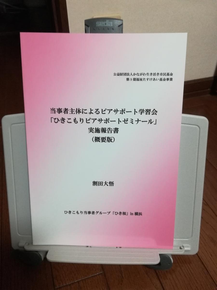 f:id:hikizakura:20190420162758j:plain