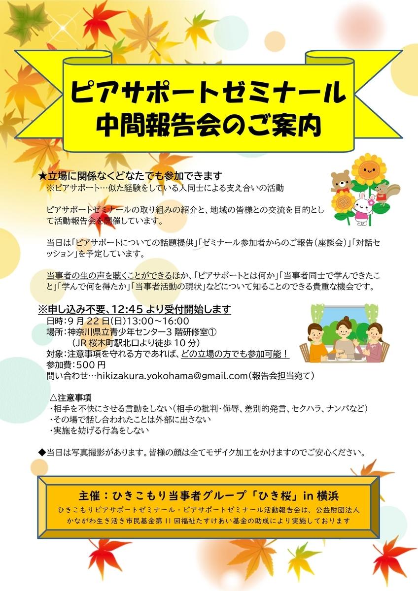 f:id:hikizakura:20190908232144j:plain