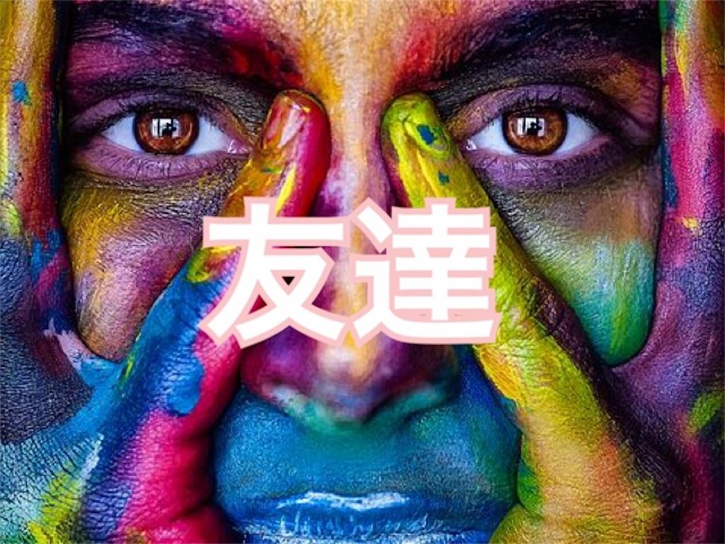 f:id:hikkochan:20190703130339j:image