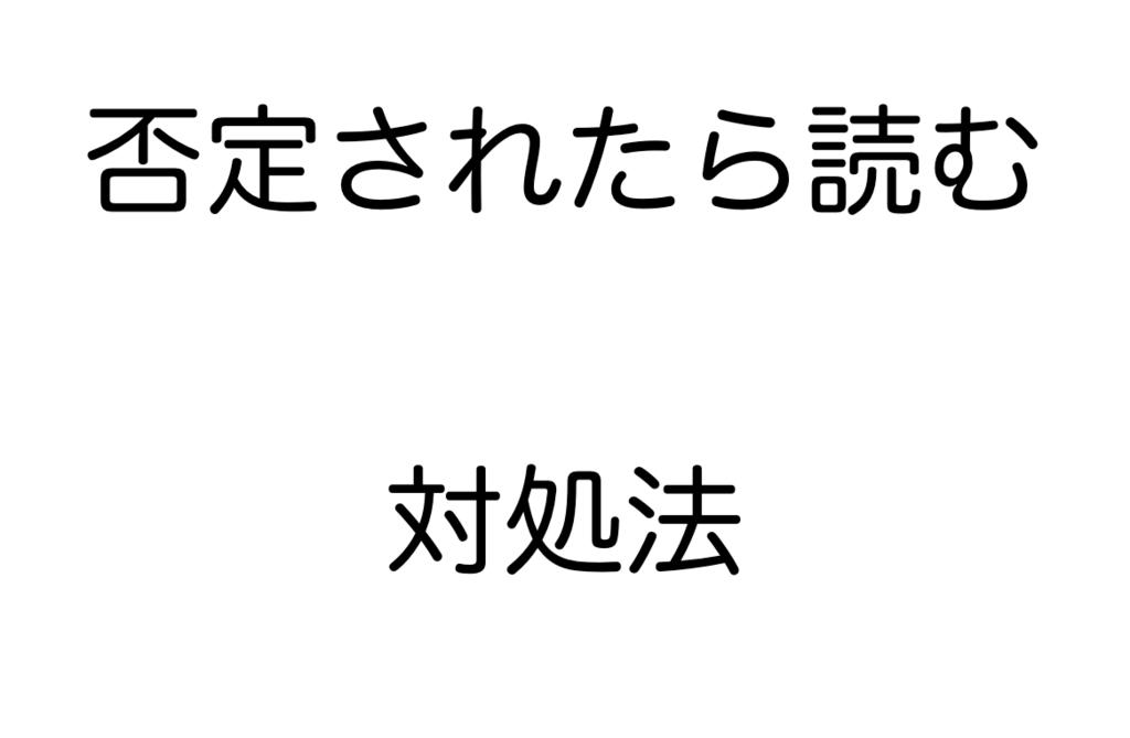 f:id:hikky-mental:20180110214900p:plain