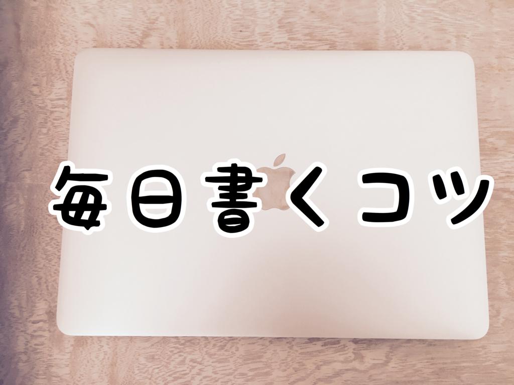 f:id:hikky-mental:20180112105629j:plain