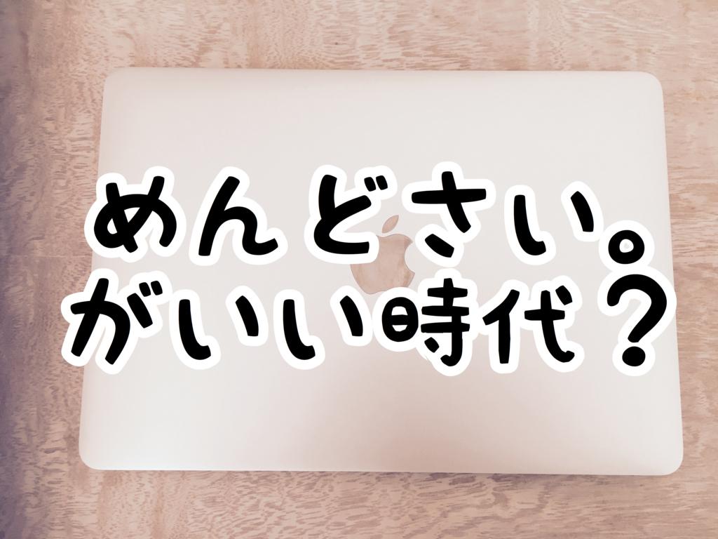 f:id:hikky-mental:20180124220515j:plain