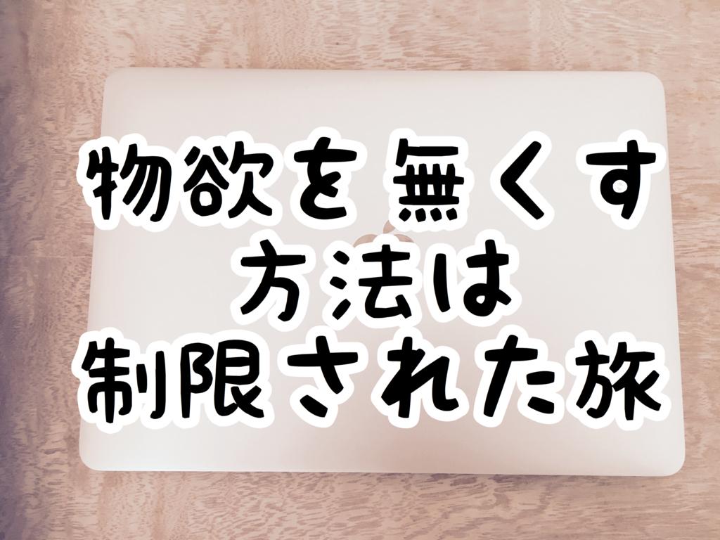 f:id:hikky-mental:20180210193750j:plain