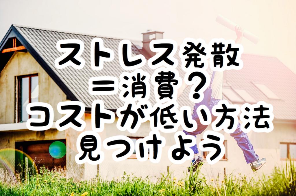 f:id:hikky-mental:20180303193118j:plain