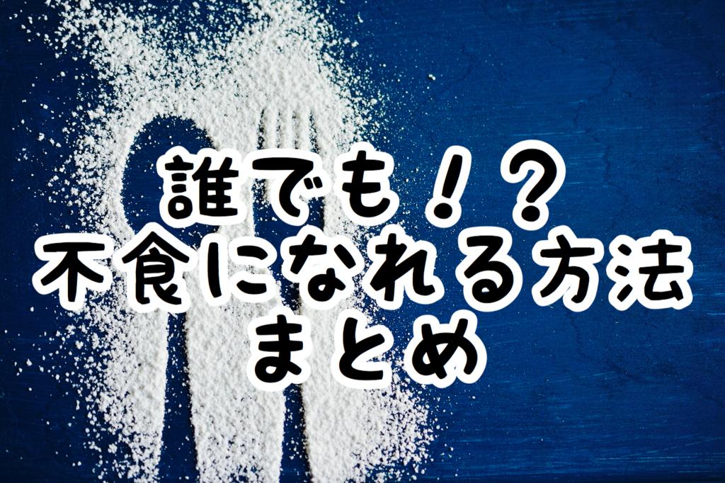f:id:hikky-mental:20180402193547j:plain