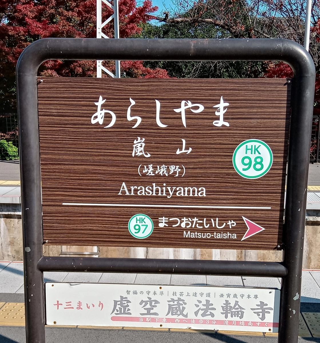 f:id:hiko-asiato:20191117103428j:plain