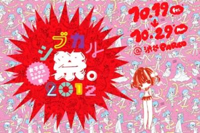 f:id:hiko1985:20121022143826j:image