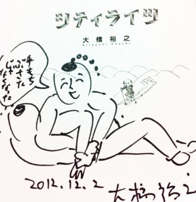 f:id:hiko1985:20121202203958j:image