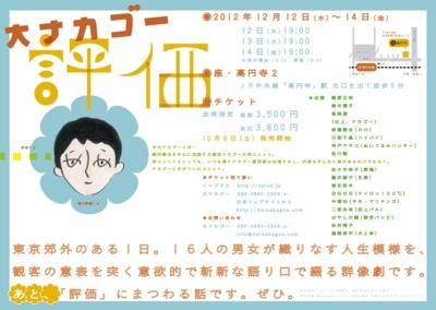 f:id:hiko1985:20121214161424j:image