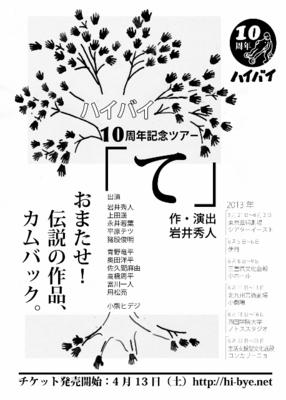 f:id:hiko1985:20130523124941j:image