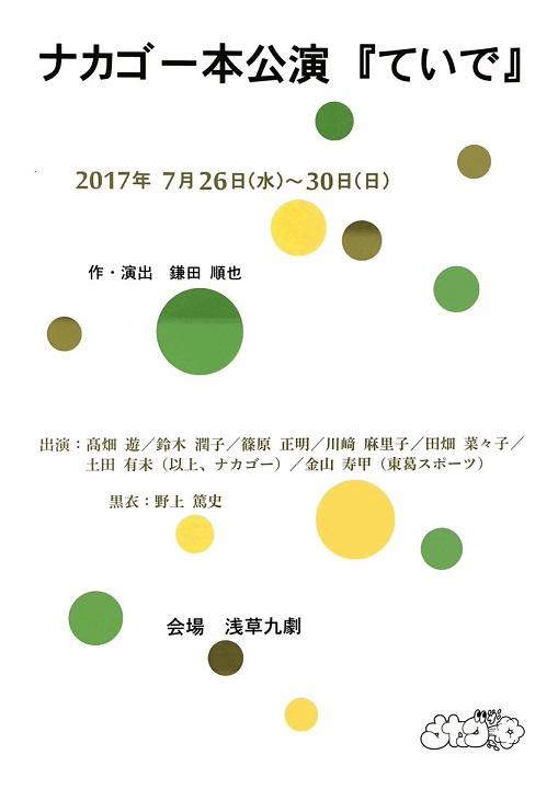 f:id:hiko1985:20170731151205j:plain