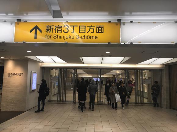 新宿三丁目方面