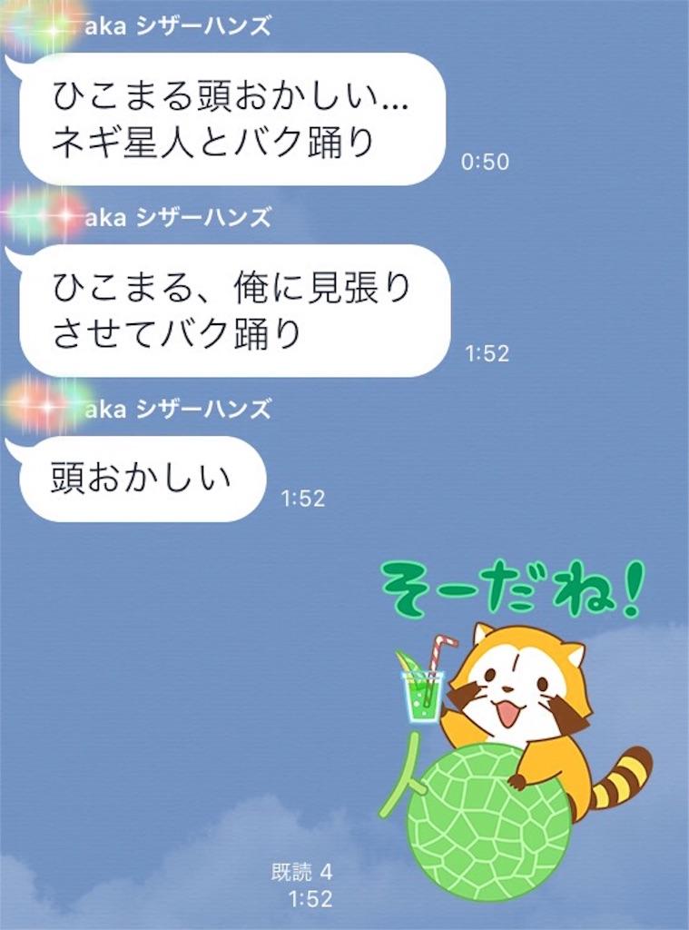 f:id:hikomaru-r:20160807142708j:image