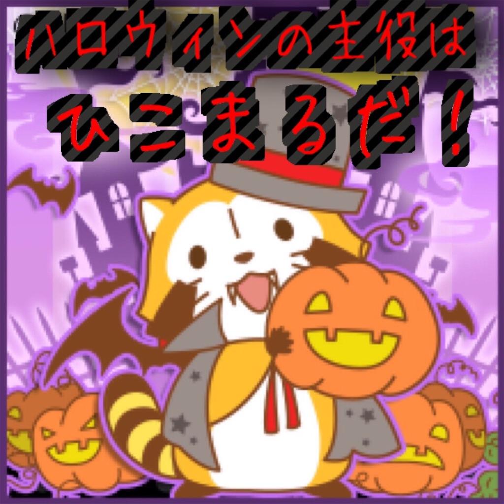 f:id:hikomaru-r:20161027151722j:image