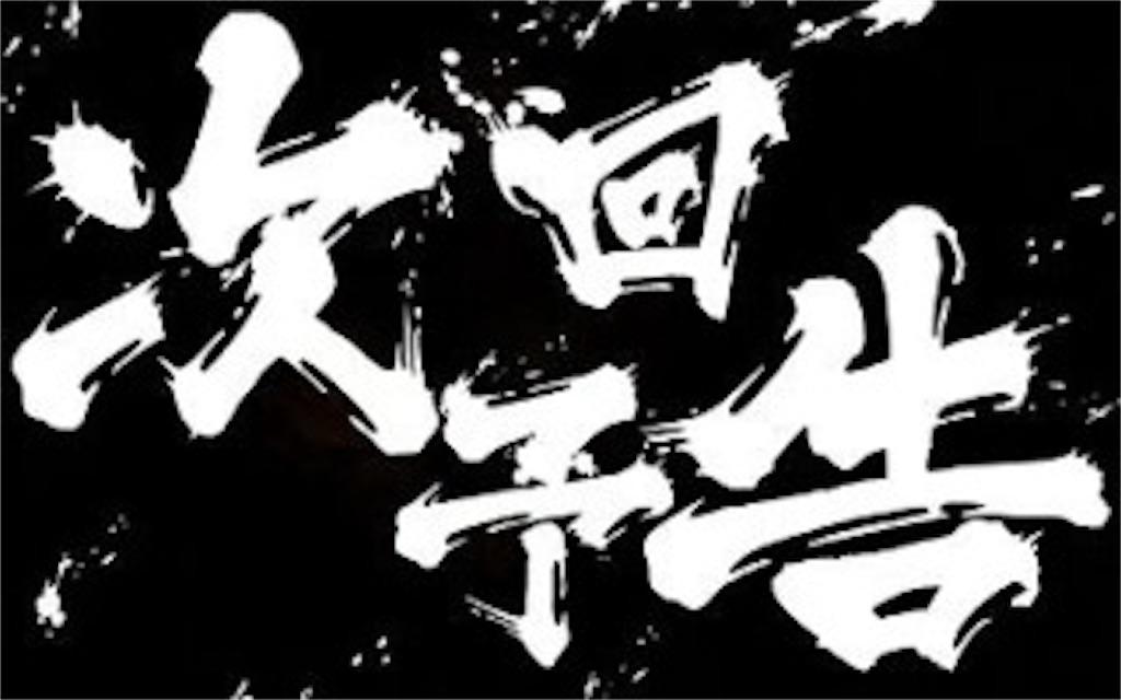 f:id:hikomaru-r:20161102161040j:image