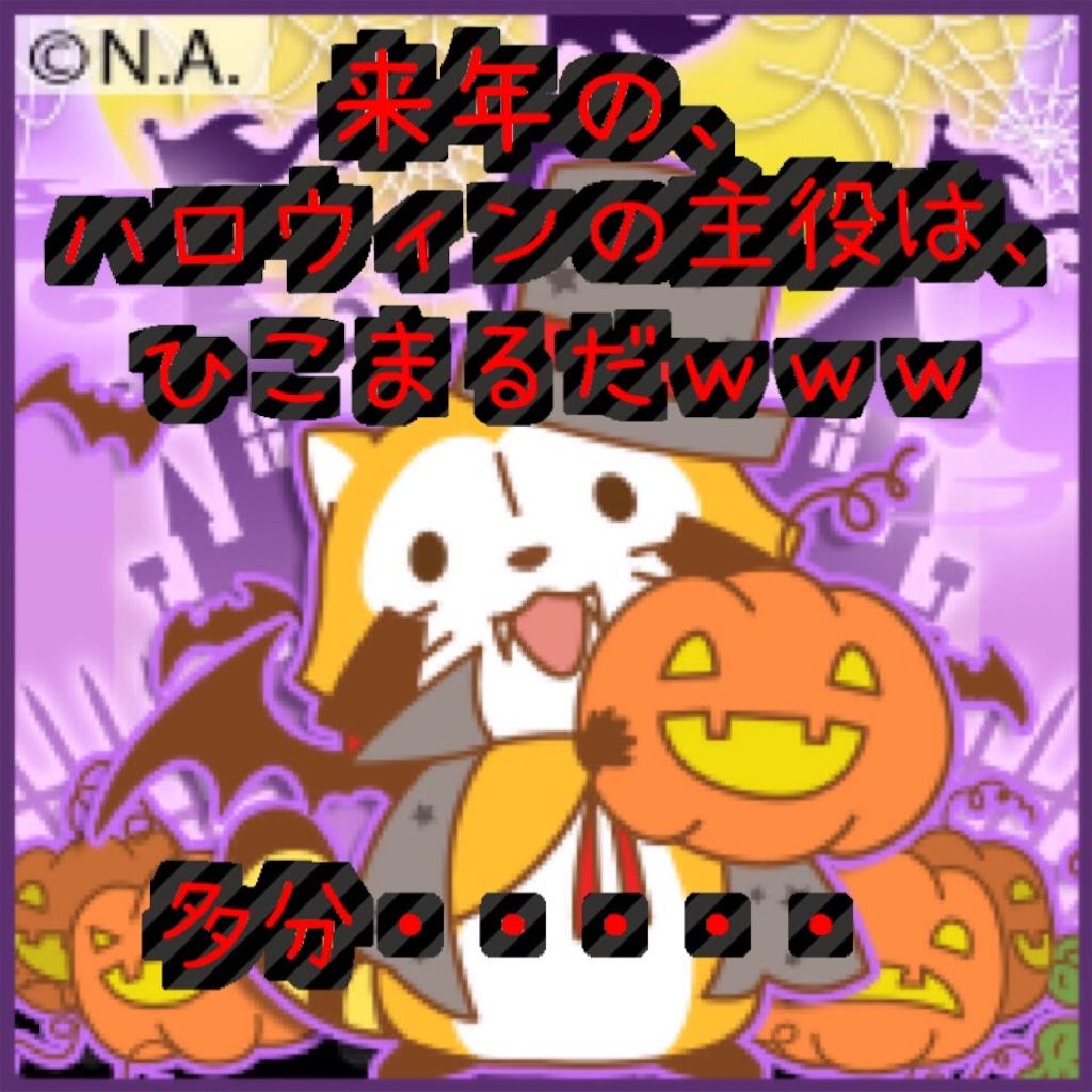 f:id:hikomaru-r:20161103185322j:image