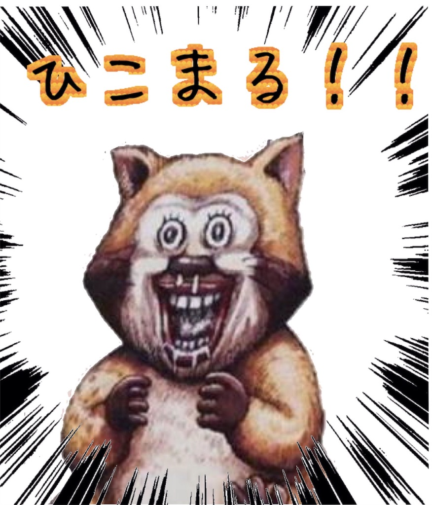 f:id:hikomaru-r:20161108145228j:image
