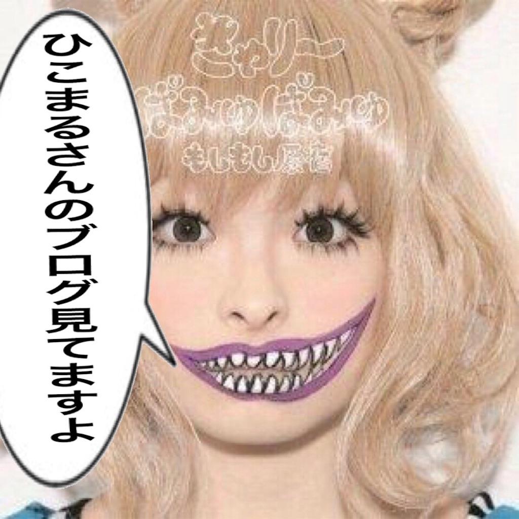 f:id:hikomaru-r:20161127123005j:image