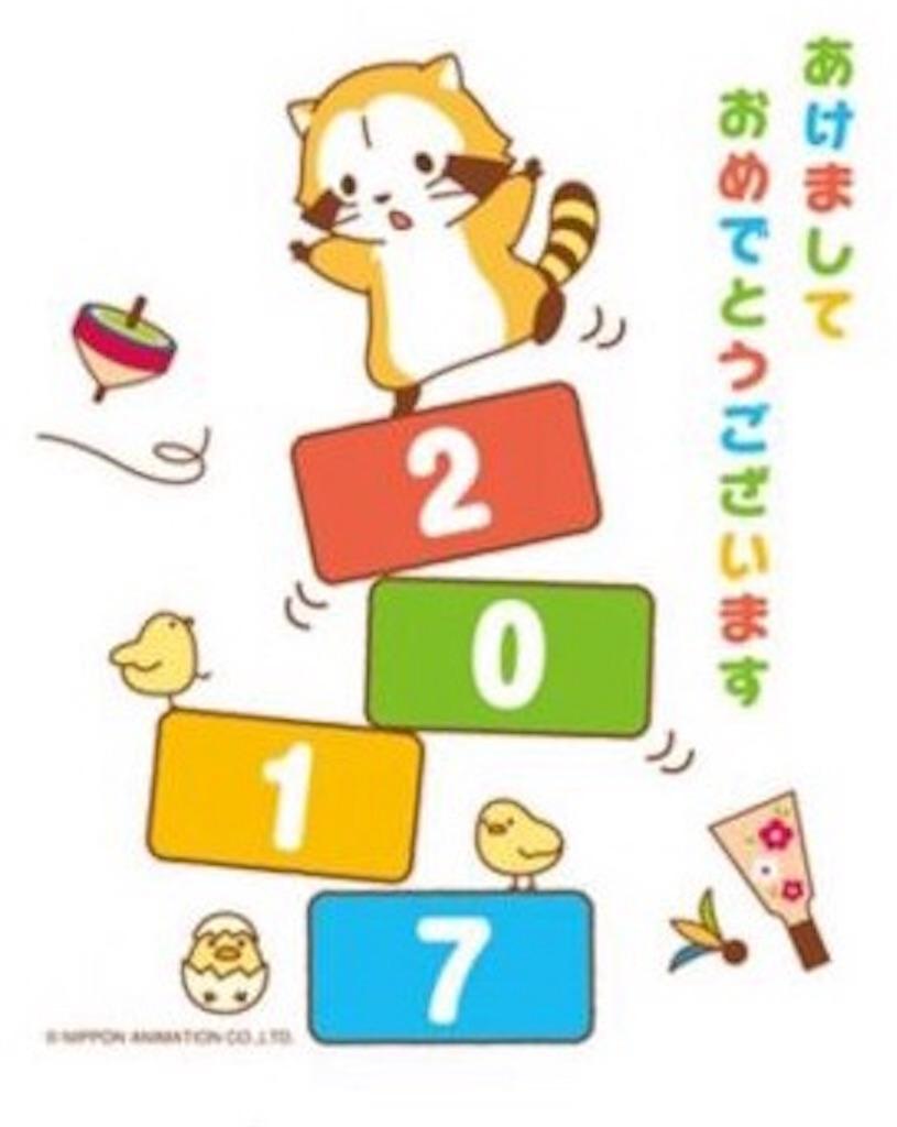 f:id:hikomaru-r:20170104020536j:image