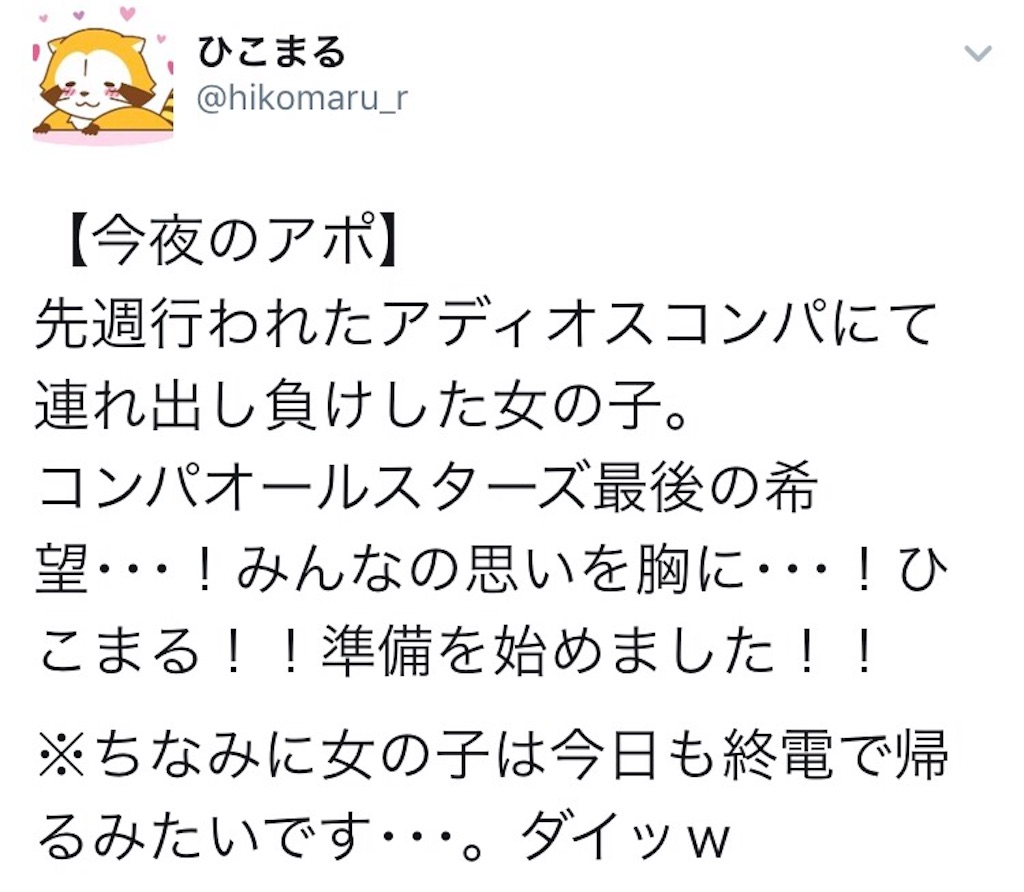 f:id:hikomaru-r:20170617182021j:image