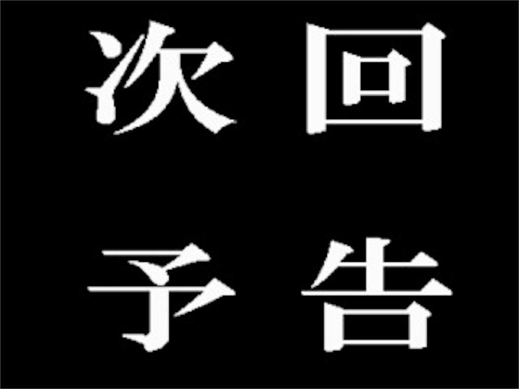 f:id:hikomaru-r:20170821233211j:image
