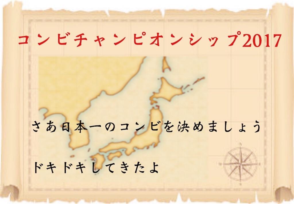f:id:hikomaru-r:20170929151831j:plain