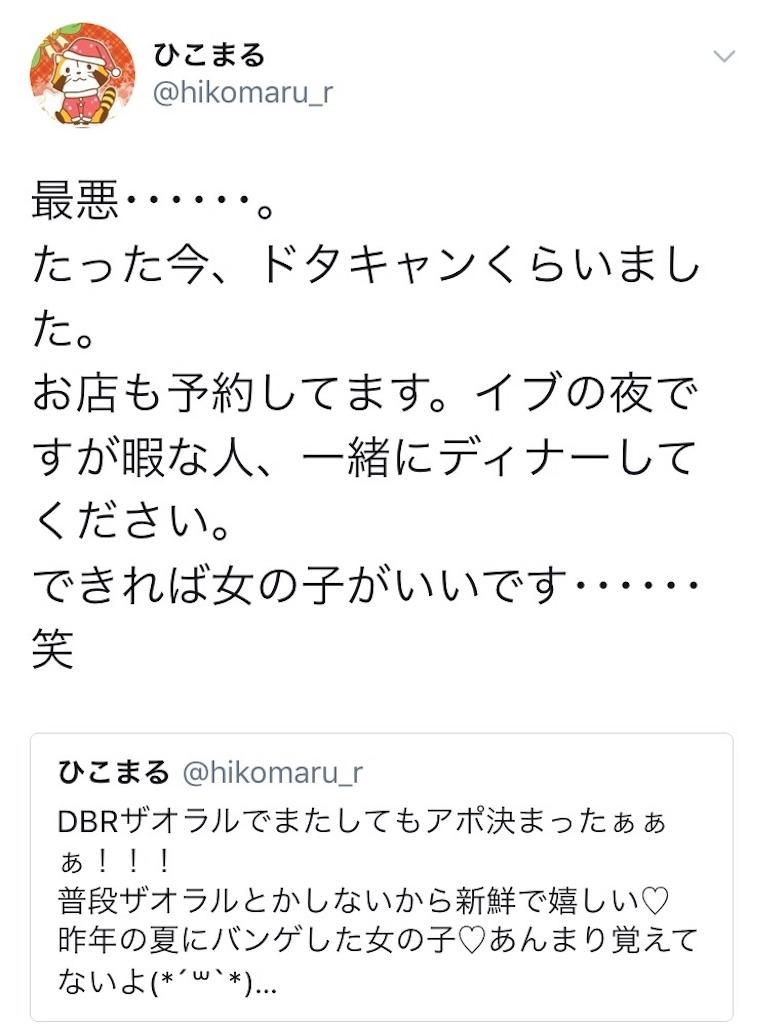 f:id:hikomaru-r:20171225182409j:image