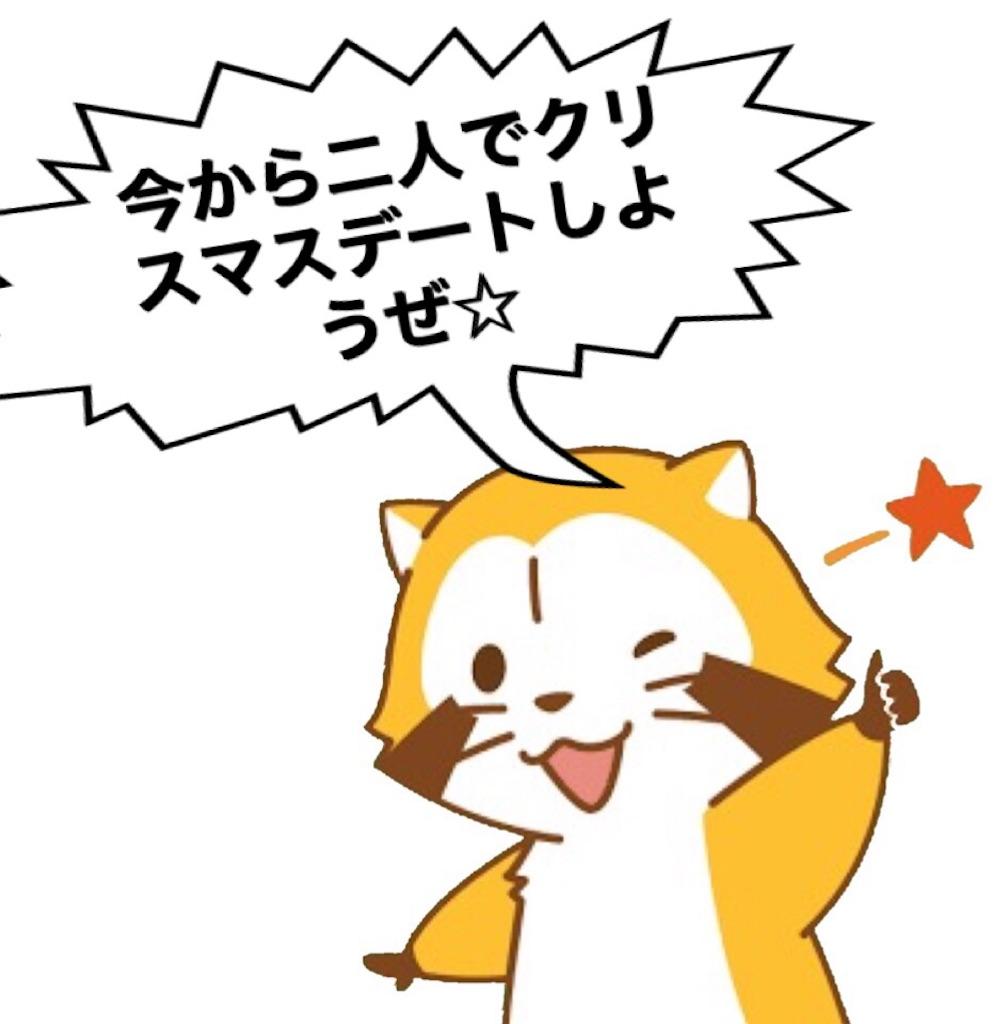 f:id:hikomaru-r:20171225200205j:image