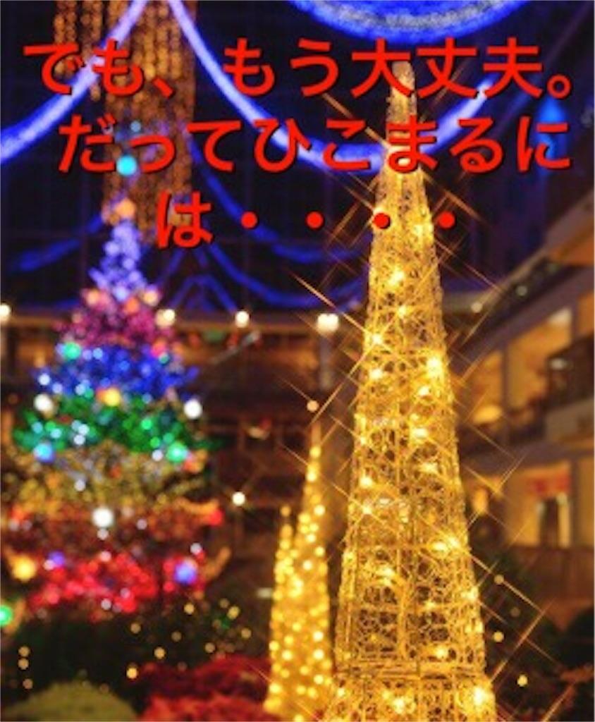 f:id:hikomaru-r:20171226012402j:image