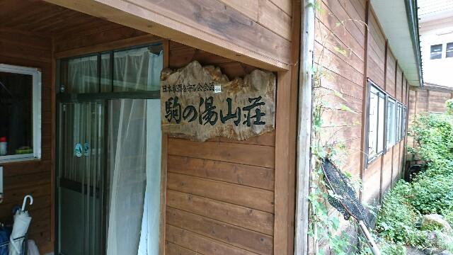 f:id:hikotetsu1016:20170819194247j:image