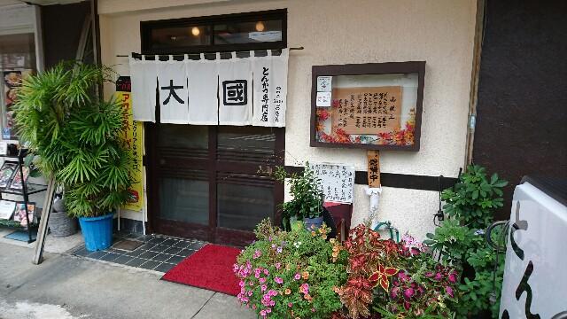 f:id:hikotetsu1016:20170921132653j:image
