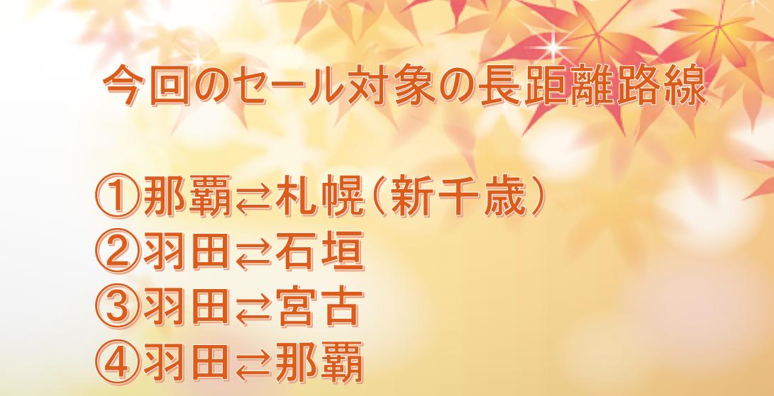 f:id:hikouki2saaaan:20200928005840p:plain