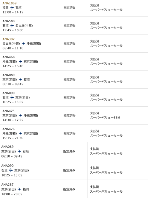f:id:hikouki2saaaan:20200929031946p:plain