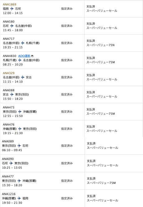 f:id:hikouki2saaaan:20200929032142p:plain